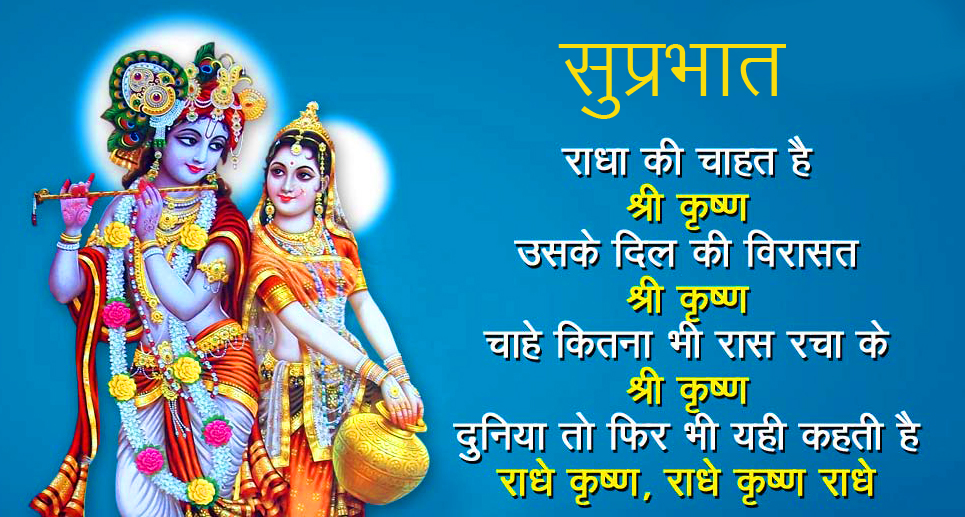 Radha and Krishna Suprabhat Quotes Image
