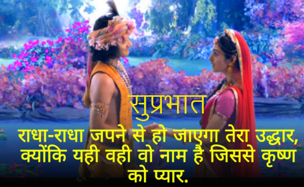Radha and Krishna Suprabhat Quotes Wallpaper