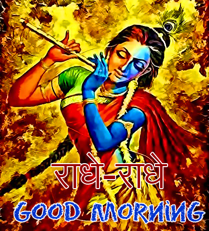Radhe Radhe Good Morning HD Image