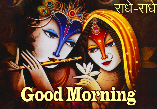 Radhe Radhe Good Morning HD Wallpaper
