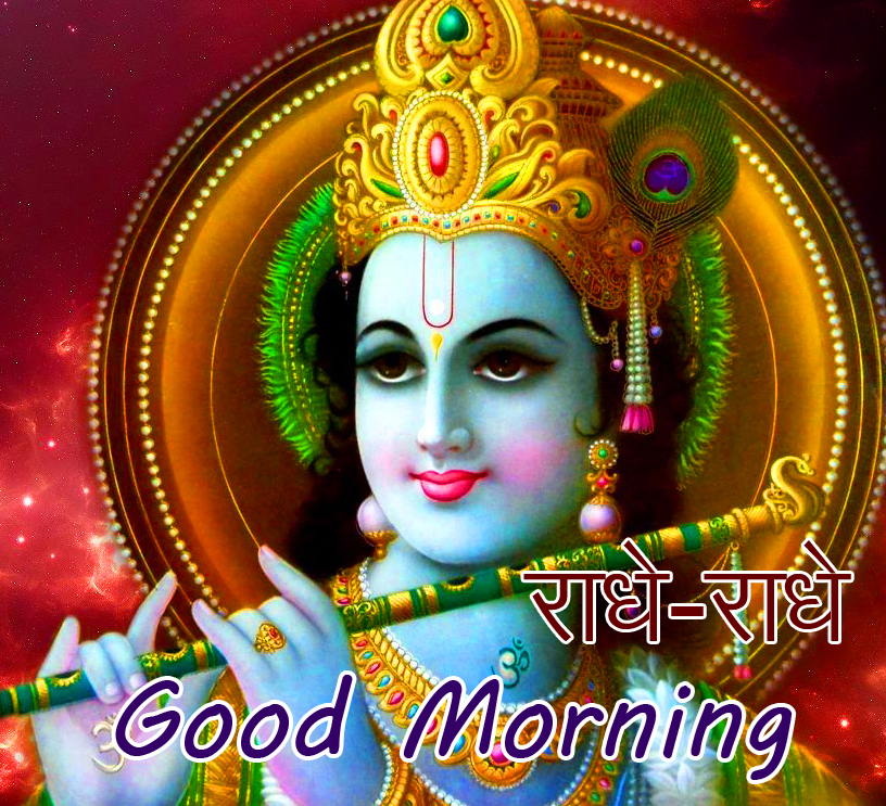 Radhe Radhe Good Morning Krishna Picture