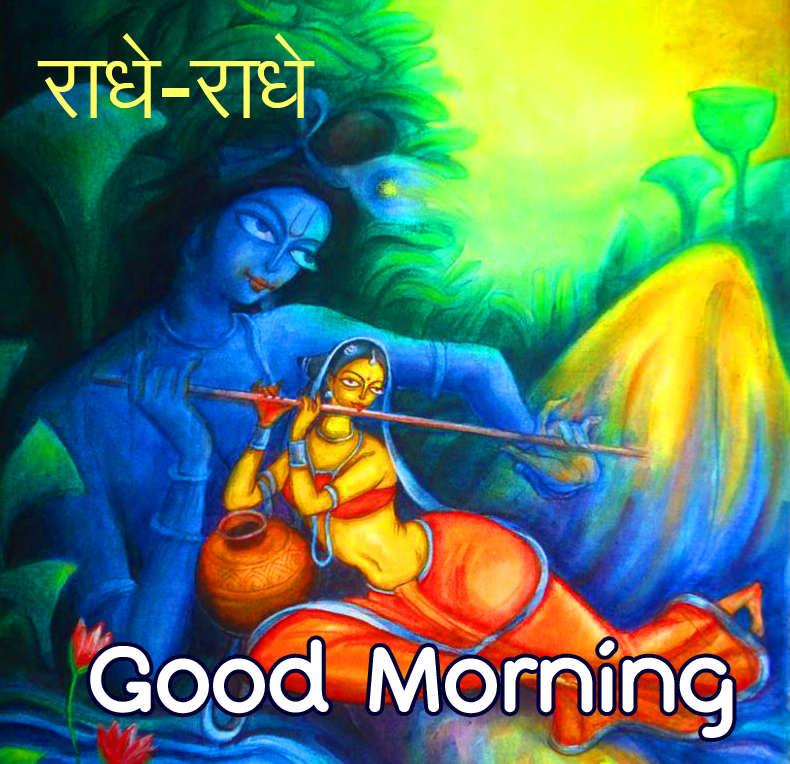 Radhe Radhe Good Morning Lovely Image HD