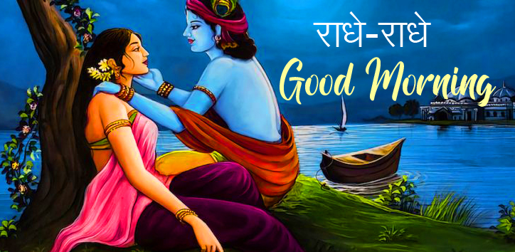 Radhe Radhe Good Morning Romantic Radha and Krishna Image