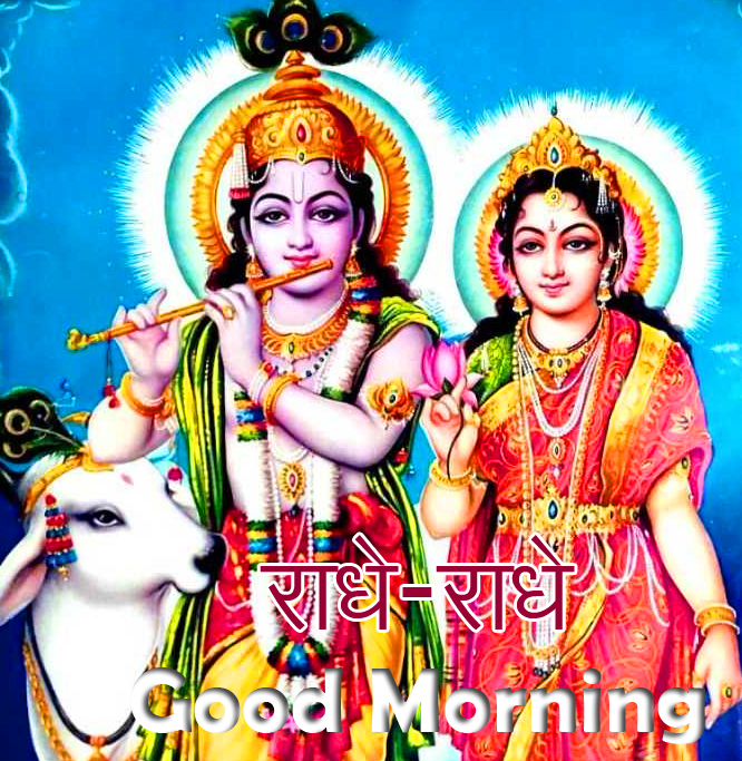 Shri Radha and Krishna Love Radhe Radhe Good Morning Image