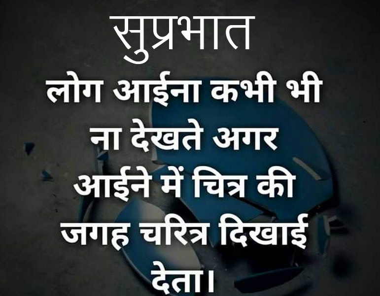 Suprabhat HD Quotes Picture