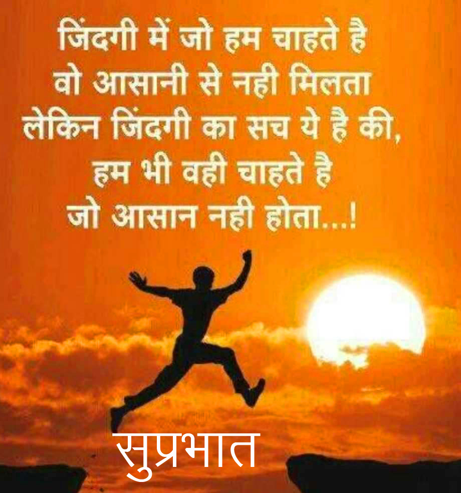 Suprabhat Wish with Great Quotes