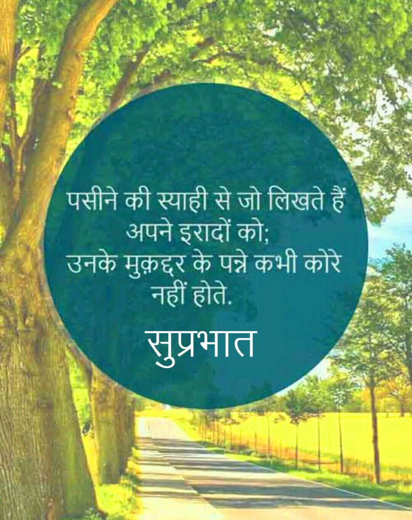 68+ Best Suprabhat Quotes Images
