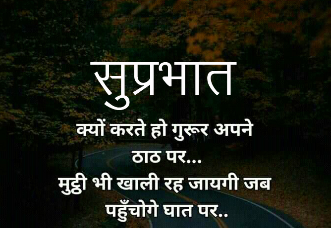 Suprabhat with Best Quotes