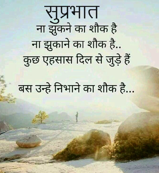 Suprabhat with Best and Latest Quotes