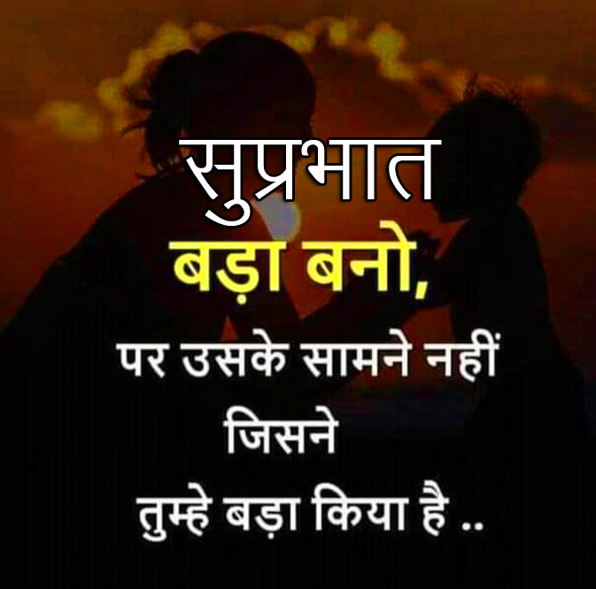 Suprabhat with Big Quotes