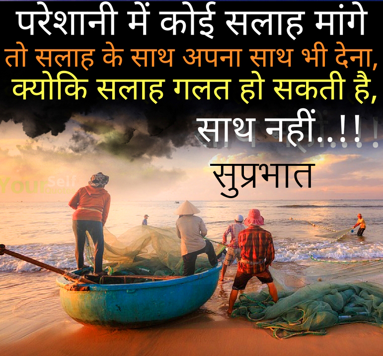 Suprabhat with Hindi Best Quotes