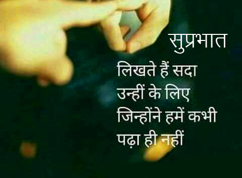 Suprabhat with Hindi Love Quotes