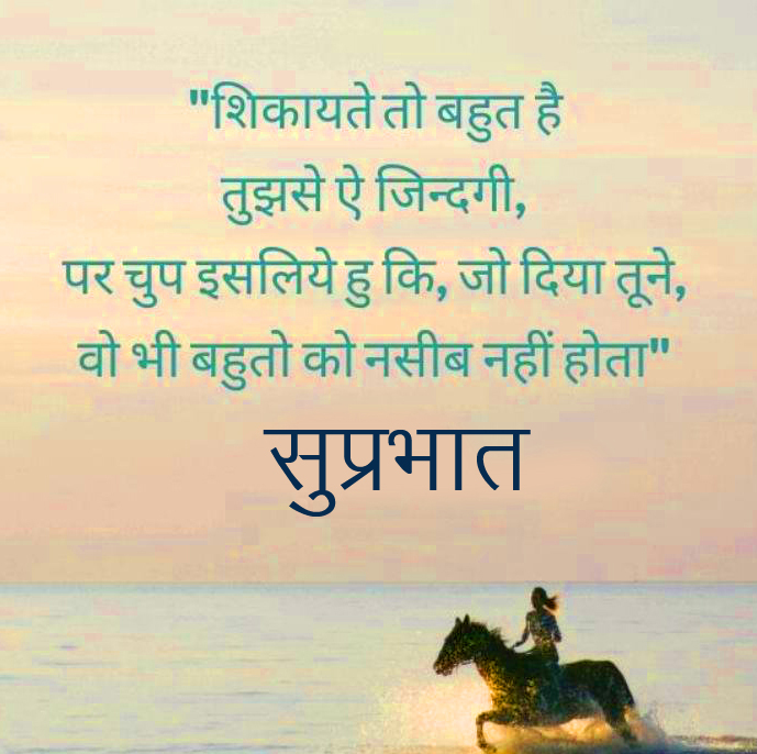 Suprabhat with Hindi Quotes
