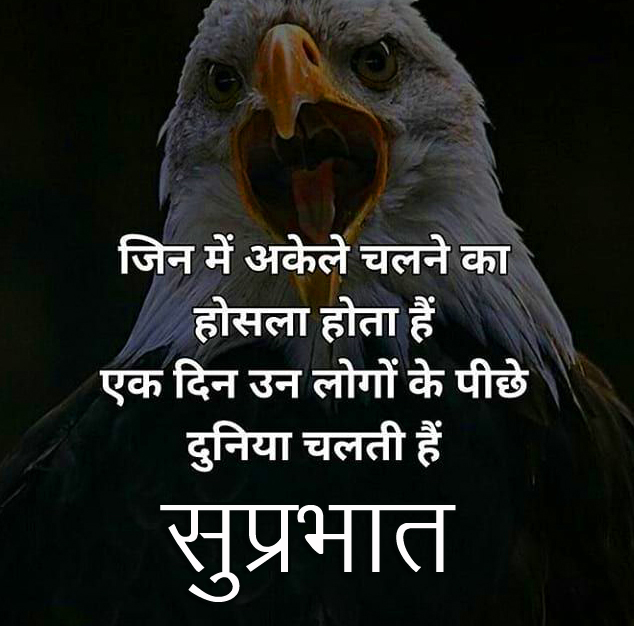Suprabhat with Latest Quotes