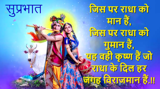 Suprabhat with Love Radha Krishna Quotes Image