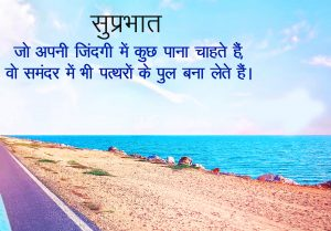 Suprabhat with Quotes