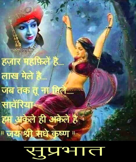 Suprabhat with Radha and Krishna Quotes Picture