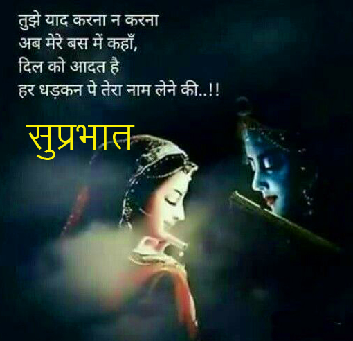Suprabhat with Radha and Krishna Quotes