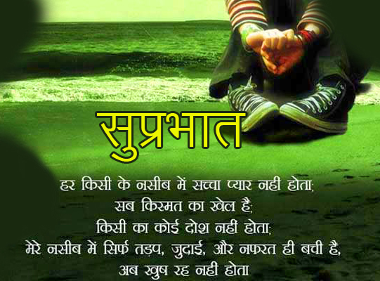 Suprabhat with Sad Quotes