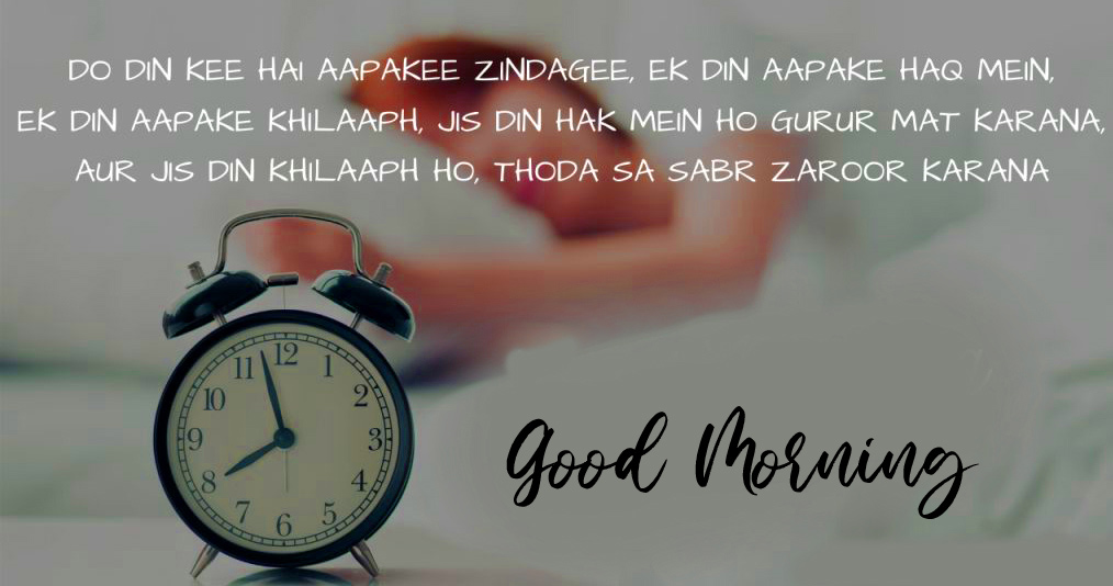 Time Motivational Quotes Good Morning Image