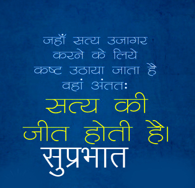 Truth Quotes Suprabhat Image