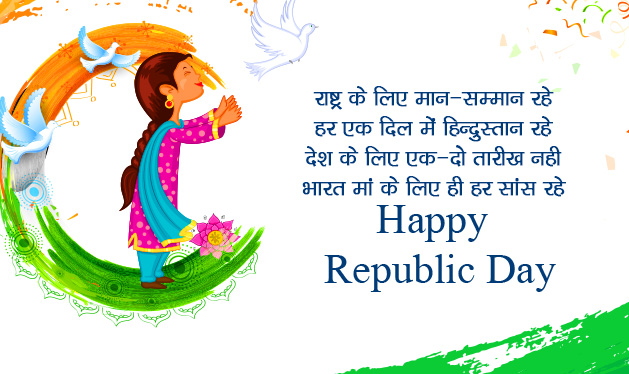 Animated Happy Republic Day Wallpaper with Quotes
