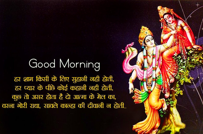 Beautiful Radha Krishna God Quote Good Morning Wallpaper