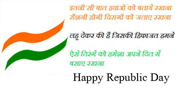 Best Happy Republic Day Quotes Wallpaper