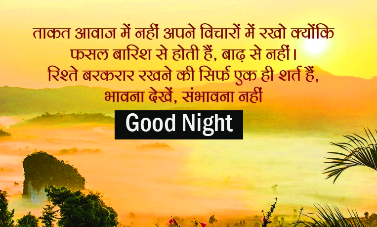 Best Quotes Good Night Picture