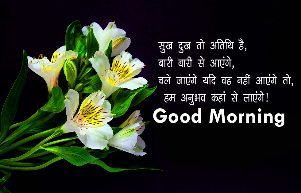 Best and Latest God Quotes Good Morning Pic