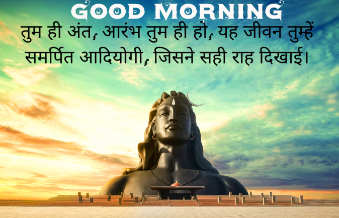 Bholenath God Quote Good Morning Picture