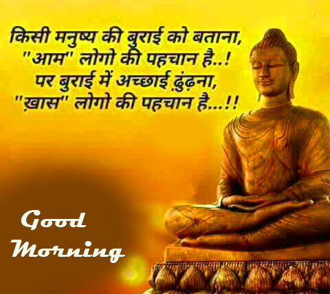 Buddha God Quotes with Good Morning Wish