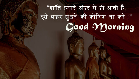 Buddha Happiness Quotes Good Morning Image