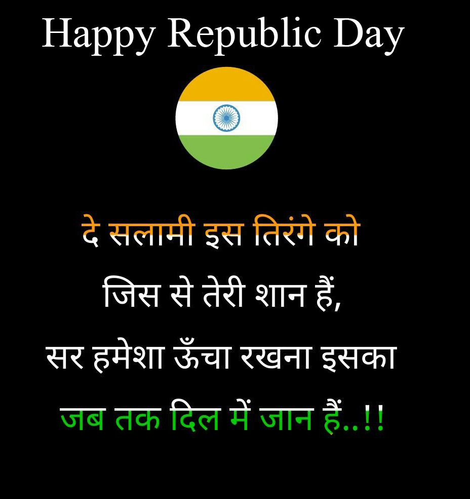 English Quotes with Happy Republic Day Wish