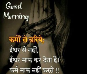Eshwar God Quotes Good Morning Picture