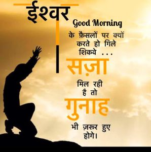 Eshwar Quotes Good Morning Image