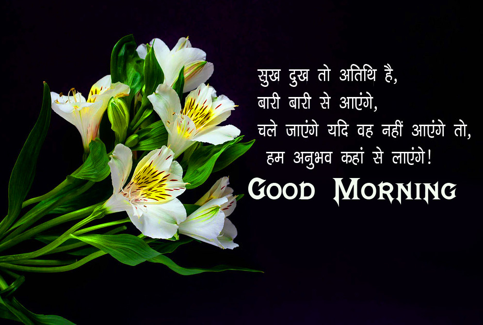 Flowers with God Quote and Good Morning Wish