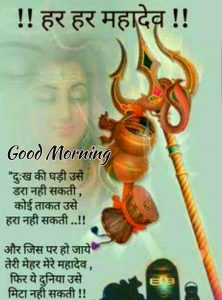 God Pic with Quote and Good Morning Wish