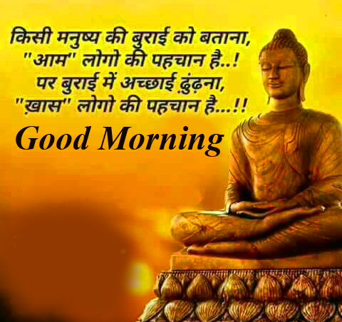 God Quotes Good Morning Pic