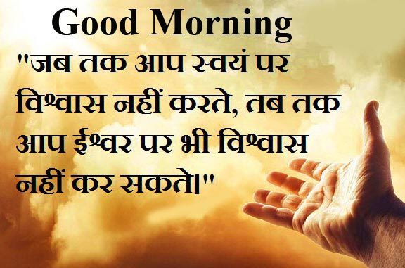 God Quotes in Hindi with Good Morning Wish