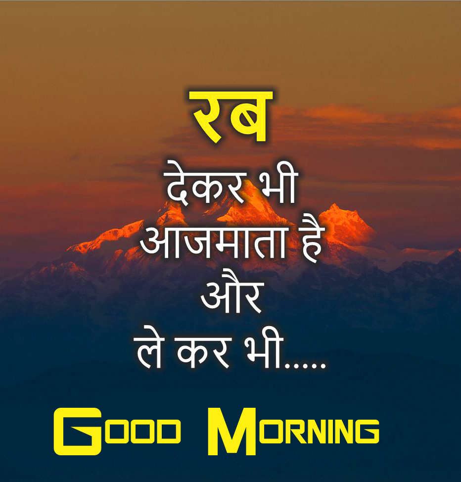God Rab Quote Good Morning Picture