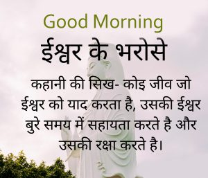 Good Morning Eshwar Quotes Photo HD