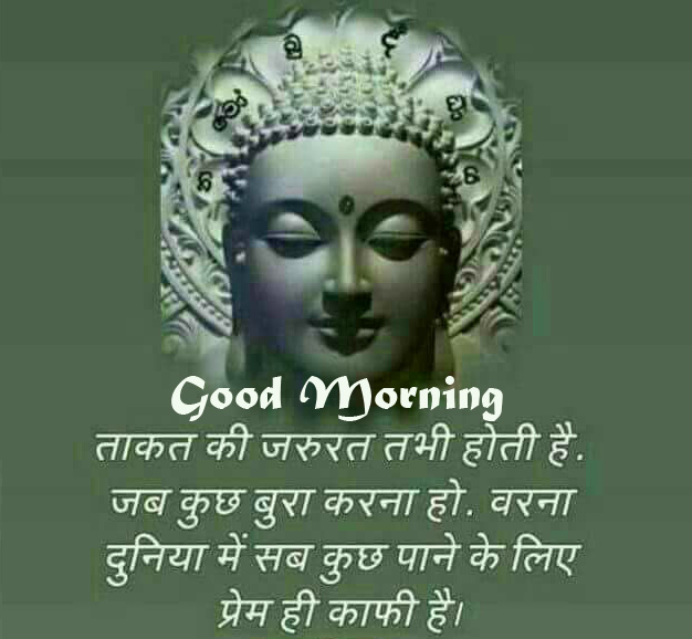 Good Morning HD Quotes God Pic