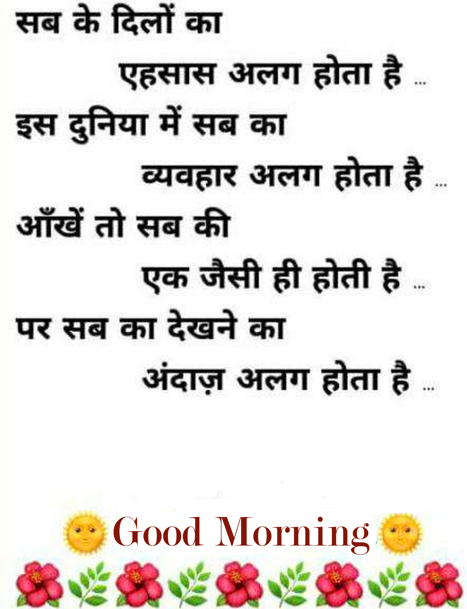 Good Morning Hindi God Image