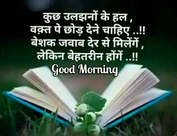 Good Morning Lovely Quotes God Image