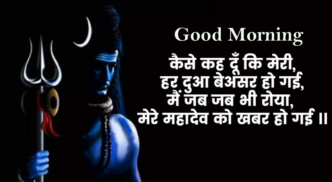 Good Morning Mahadev Quotes Pic