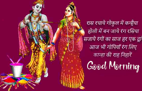 Good Morning Radha Krishna God Quote Pic