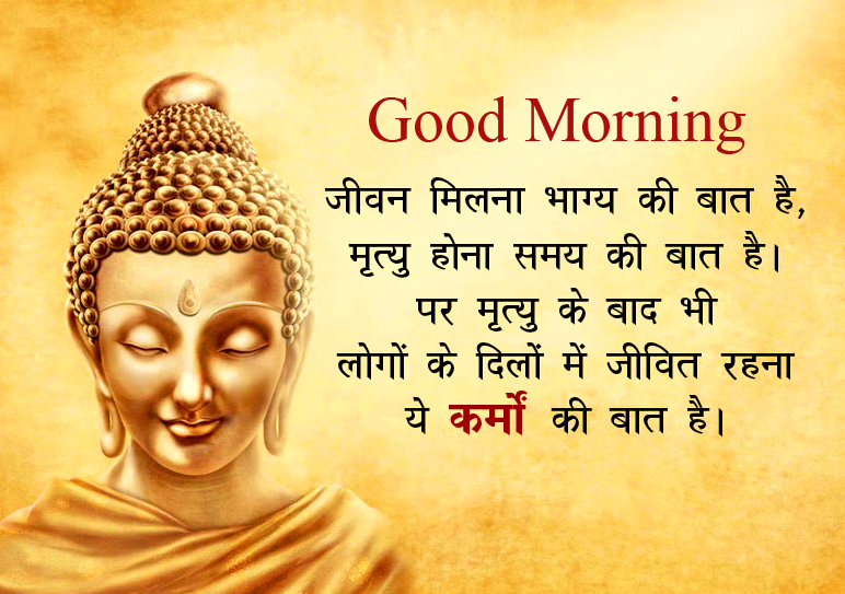 Good Morning Wish with Buddha Quotes