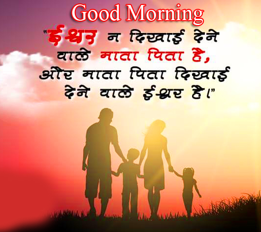 Good Morning Wish with God Pray Quotes