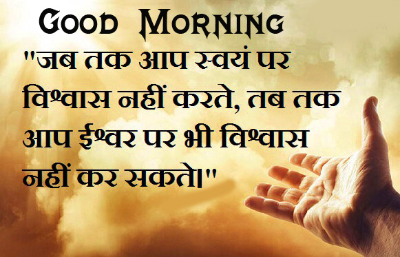 Good Morning Wish with God Quote